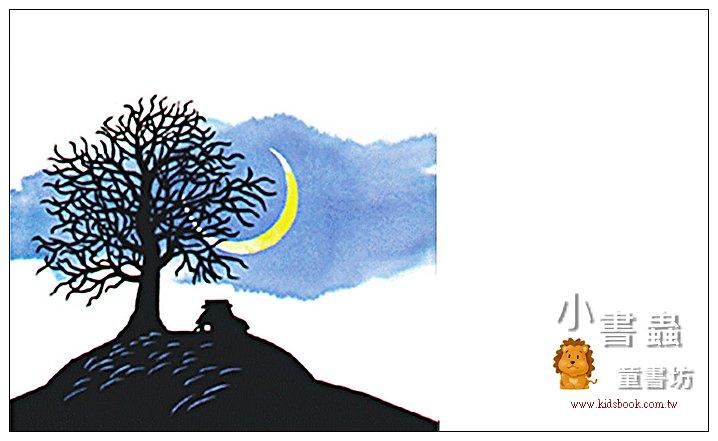 內頁放大:情緒繪本5-9:魔奇魔奇樹(害怕、勇氣)(79折)<親近植物繪本>