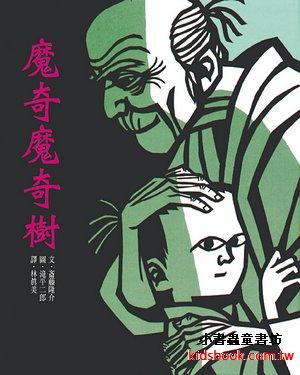 情緒繪本5-9:魔奇魔奇樹(害怕、勇氣)(79折)<親近植物繪本>