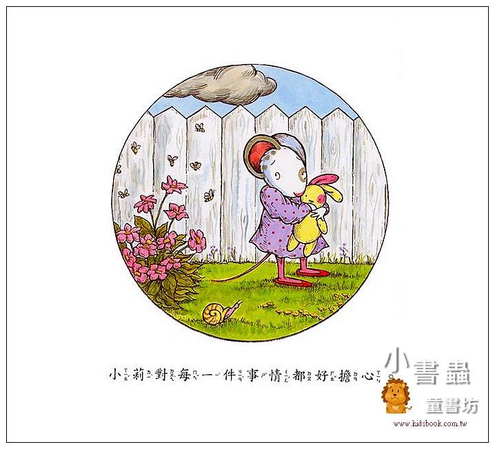 內頁放大:情緒繪本4-7:我好擔心(恐慌) (79折)