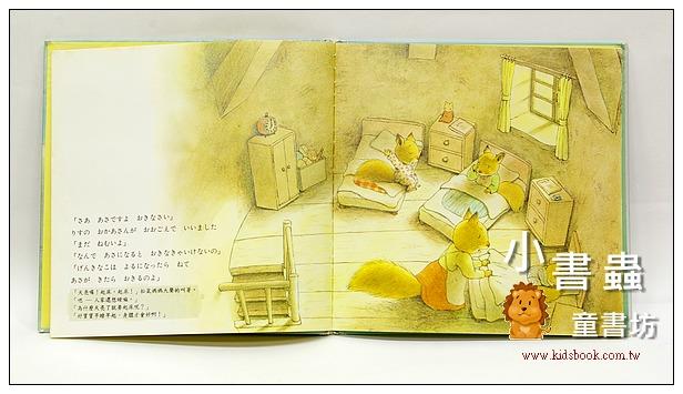 內頁放大:森林裡的小松鼠 4:晚上的好朋友(日文版,附中文翻譯)