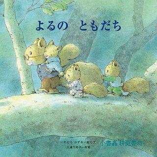 森林裡的小松鼠 4:晚上的好朋友(日文版,附中文翻譯)