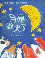 月亮微笑了(79折)