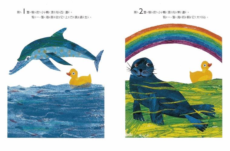 內頁放大:艾瑞.卡爾繪本:10隻橡皮小鴨(絕版書)