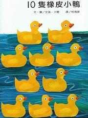 艾瑞.卡爾繪本:10隻橡皮小鴨(絕版書)