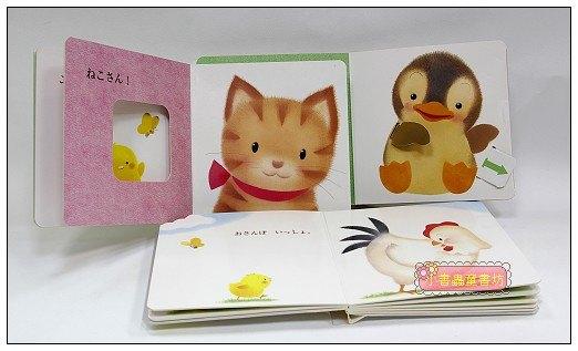 內頁放大:小雞可愛幼幼硬頁書3合1:第1輯(日文) (附中文翻譯)