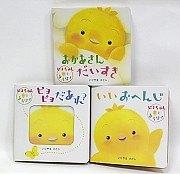 小雞可愛幼幼硬頁書3合1:第1輯