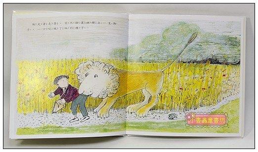 內頁放大:遲到大王+你喜歡 (目前「以孩子的智慧行囊」小套書形式銷售)
