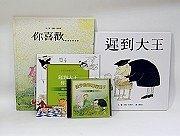 遲到大王+你喜歡 (目前「以孩子的智慧行囊」小套書形式銷售)