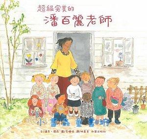 校園生活故事─初階篇 1-5:潘百麗老師(心理需求探討、師生相處)(79折)