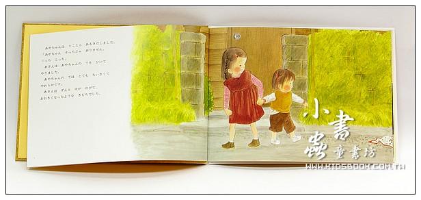 內頁放大:姊姊小惠與妹妹小綾:林明子繪本(日文)(附中文翻譯)
