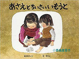 姊姊小惠與妹妹小綾:林明子繪本(日文)(附中文翻譯)