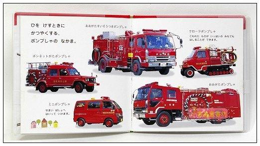 內頁放大:幼幼認知學習書:消防車