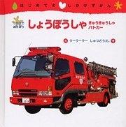 幼幼認知學習書:消防車