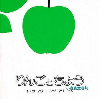 蘋果和蝴蝶(日文) (附中文翻譯)