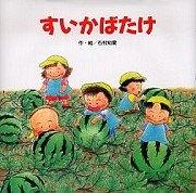 (預訂書) 快樂幼稚園繪本1:西瓜田