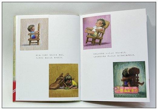 內頁放大:小椅子的故事(日文版,附中文翻譯)