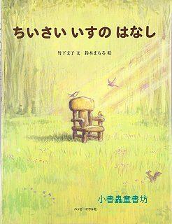 小椅子的故事(日文版,附中文翻譯)