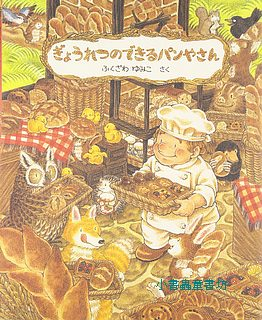 大排長龍的麵包店(美味繪本)(日文版,附中文翻譯)(工作態度故事)
