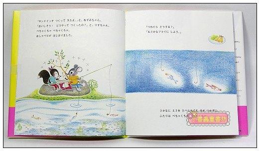 內頁放大:小老鼠與小松鼠繪本1:愛聊天(日文) (附中文翻譯)