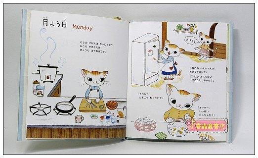 內頁放大:貓媽媽的早餐(日文) (附中文翻譯)