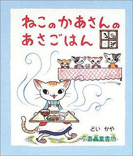 貓媽媽的早餐(日文) (附中文翻譯)