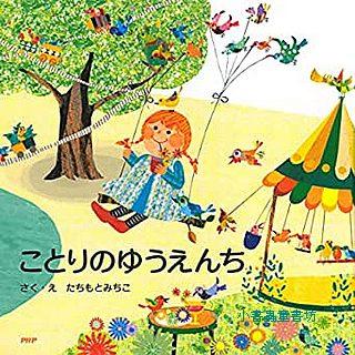 小鳥的遊樂場(日文) (附中文翻譯)