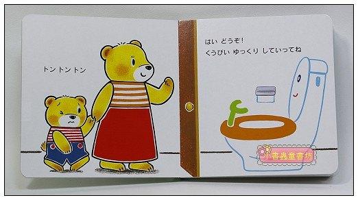 內頁放大:庫比熊熊生活繪本5:自己上廁所(日文版,附中文翻譯)