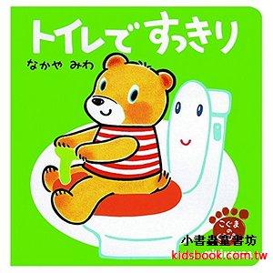 庫比熊熊生活繪本5:自己上廁所(日文版,附中文翻譯)