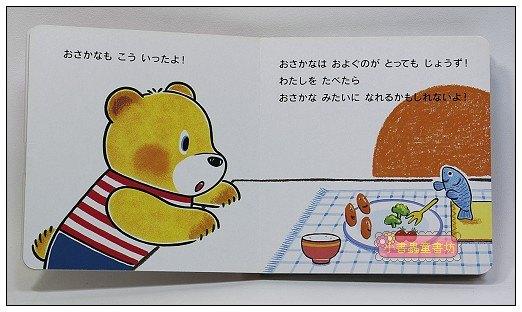 內頁放大:庫比熊熊生活繪本6:不挑食(日文版,附中文翻譯)