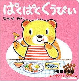 庫比熊熊生活繪本6:不挑食(日文版,附中文翻譯)