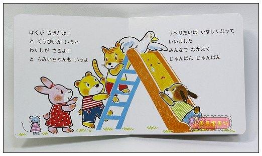 內頁放大:庫比熊熊生活繪本7:排隊(日文版,附中文翻譯)