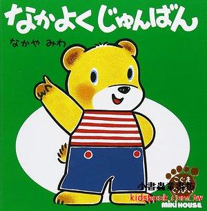 庫比熊熊生活繪本7:排隊(日文版,附中文翻譯)