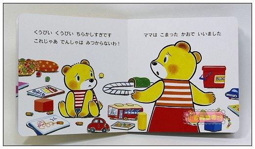 內頁放大:庫比熊生活繪本:自己收玩具(日文版,附中文翻譯)