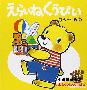 庫比熊熊生活繪本8:自己收玩具(日文版,附中文翻譯)