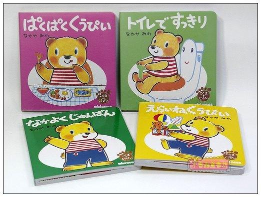內頁放大:庫比熊熊生活繪本4合1 第二輯(日文版,附中文翻譯)
