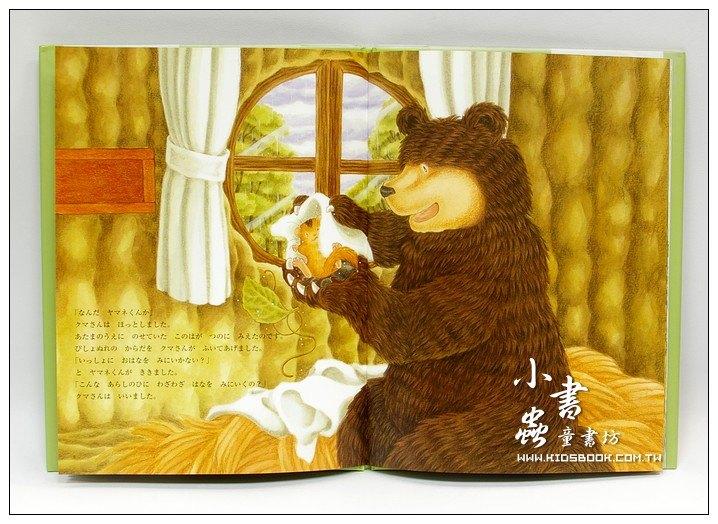 內頁放大:大熊與小睡鼠4:雨天的禮物(日文) (附中文翻譯)