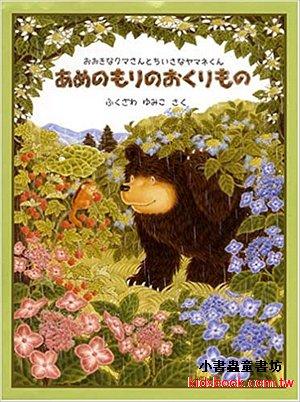 大熊與小睡鼠4:雨天的禮物