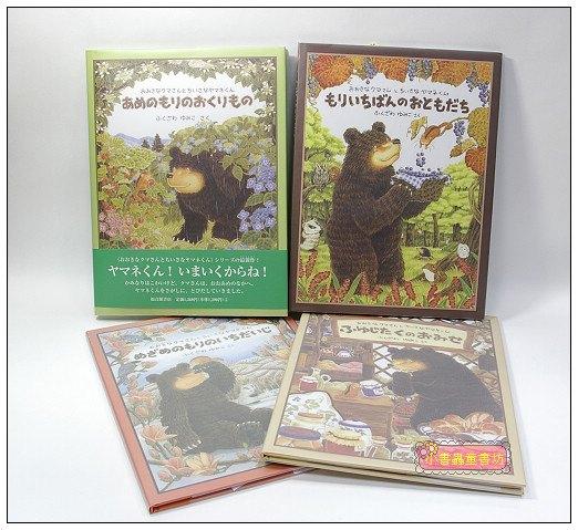 內頁放大:大熊與小睡鼠好朋友繪本 4合1(日文版,附中文翻譯)