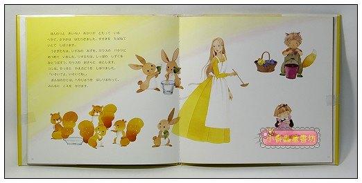 內頁放大:金色的雨(秋):永田萌繪本(日文版,附中文翻譯)