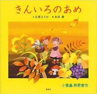 金色的雨(秋):永田萌繪本(日文版,附中文翻譯)
