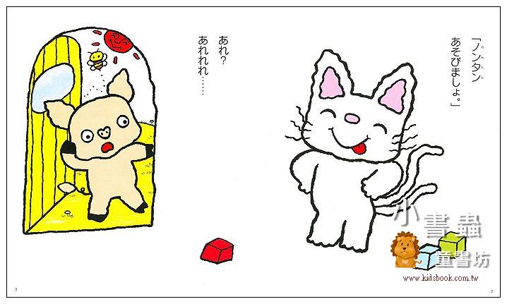 內頁放大:丹丹~有妹妹真好:小貓丹丹16(日文版,附中文翻譯)