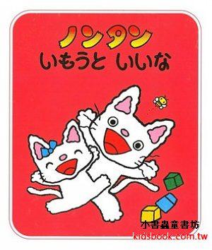 丹丹~有妹妹真好:小貓丹丹16(日文版,附中文翻譯)