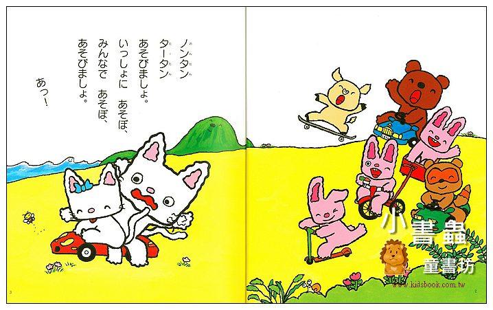 內頁放大:丹丹~痛痛飛走了:小貓丹丹17(日文版,附中文翻譯)