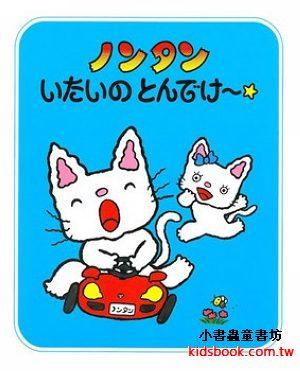 丹丹~痛痛飛走了:小貓丹丹17(日文版,附中文翻譯)