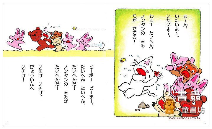 內頁放大:丹丹,加油!:小貓丹丹20(日文版,附中文翻譯)樣書出清(現貨數量:1)
