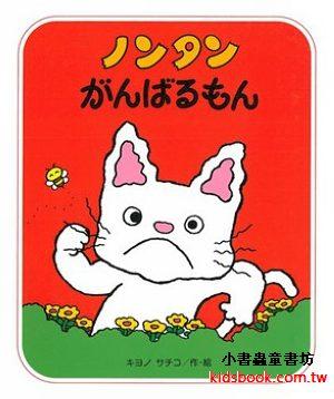 丹丹,加油!:小貓丹丹20(日文版,附中文翻譯)樣書出清(現貨數量:1)