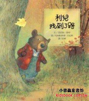 情緒繪本1-4:利兒找到了路(緊張、擔憂、安全) (75折)