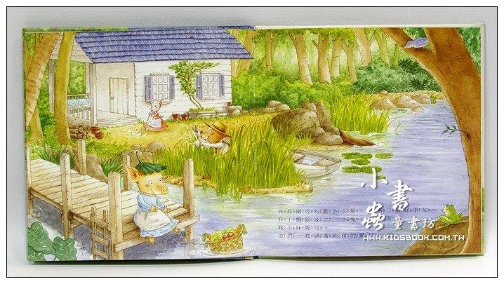 內頁放大:藍屋的神秘禮物(79折)(信誼幼兒文學獎)