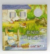 藍屋的神秘禮物(79折)(信誼幼兒文學獎)