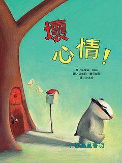 壞心情(情緒影響力)(85折)